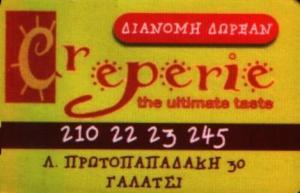 CREPERIE CAFE ΓΑΛΑΤΣΙ - ΚΡΕΠΕΡΙ ΓΑΛΑΤΣΙ - THE ULTIMATE TASTE