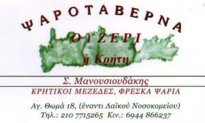 ΨΑΡΟΤΑΒΕΡΝΑ  ΜΑΡΟΥΣΙ - ΨΑΡΟΤΑΒΕΡΝΑ Η ΚΡΗΤΗ