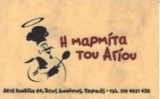 ΕΣΤΙΑΤΟΡΙΟ ΠΕΙΡΑΙΑΣ -  Η ΜΑΡΜΙΤΑ ΤΟΥ ΑΓΙΟΥ