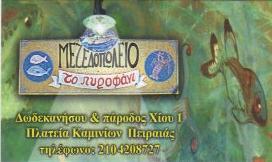 ΜΕΖΟΔΟΠΩΛΕΙΟ ΚΑΜΙΝΙΑ - ΜΕΖΟΔΟΠΩΛΕΙΟ ΤΟ ΠΥΡΟΦΑΝΙ