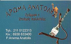 ΝΑΡΓΙΛΕΤΖΙΔΙΚΟ ΚΑΛΛΙΘΕΑ - ΑΡΩΜΑ ΑΝΑΤΟΛΗΣ