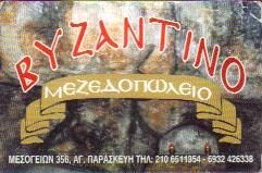 ΜΕΖΕΔΟΠΩΛΕΙΟ ΑΓΙΑ ΠΑΡΑΣΚΕΥΗ -  ΒΥΖΑΝΤΙΝΟ