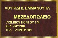 ΜΕΖΕΔΟΠΩΛΕΙΟ ΝΕΑ ΣΜΥΡΝΗ - ΛΟΥΚΙΔΗΣ Ε