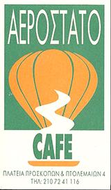 CAFE SNACK ΠΑΓΚΡΑΤΙ - CAFE BAR ΠΑΓΚΡΑΤΙ - AEROSTATO CAFE