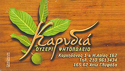 ΜΟΥΣΙΚΟ ΜΕΖΕΔΟΠΩΛΕΙΟ ΓΛΥΦΑΔΑ - ΜΕΖΕΔΟΠΩΛΕΙΟ ΚΑΡΥΔΙΑ