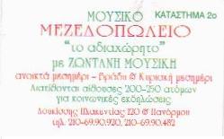 ΜΟΥΣΙΚΟ ΜΕΖΕΔΟΠΩΛΕΙΟ ΑΜΠΕΛΟΚΗΠΟΙ - ΤΟ ΑΔΙΑΧΩΡΗΤΟ