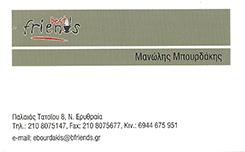ΕΣΤΙΑΤΟΡΙΟ ΠΟΛΙΤΕΙΑ ΚΗΦΙΣΙΑ - CAFE BAR ΠΟΛΙΤΕΙΑ - BEST FRIENDS