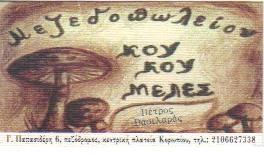 ΜΕΖΕΔΟΠΩΛΕΙΟ ΚΟΡΩΠΙ - ΚΟΥΚΟΥΜΕΛΕΣ