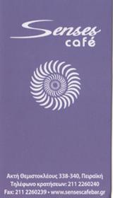 ΚΑΦΕΤΕΡΙΑ ΠΕΙΡΑΙΑ - CAFE BAR ΠΕΙΡΑΪΚΗ - SENSES CAFE