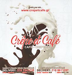 ΚΡΕΠΕΡΙ ΚΟΛΩΝΑΚΙ - SNACK CAFE ΚΟΛΩΝΑΚΙ - CREPE ET CAFE