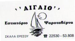 ΕΣΤΙΑΤΟΡΙΟ ΨΑΡΟΤΑΒΕΡΝΑ ΣΚΑΛΑ ΕΡΕΣΟΥ ΛΕΣΒΟΣ ΑΙΓΑΙΟ
