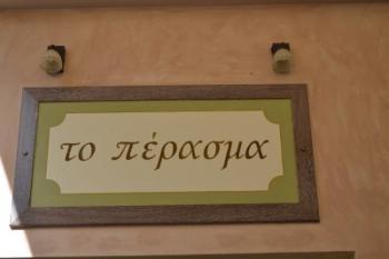 ΚΡΕΠΕΡΙ ΚΟΡΩΠΙ - SNACK CAFE ΚΟΡΩΠΙ - ΤΟ ΠΕΡΑΣΜΑ