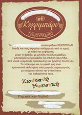 """""""ΚΕΧΡΙΜΠΑΡΙ"""" ΜΕΖΕΔΟΠΩΛΕΙΟ-ΤΣΙΠΟΥΡΑΔΙΚΟ"""