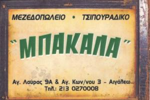 ΜΕΖΕΔΟΠΩΛΕΙΟ ΑΙΓΑΛΕΩ -  ΤΣΙΠΟΥΡΑΔΙΚΟ ΑΙΓΑΛΕΩ - ΜΠΑΚΑΛΑ