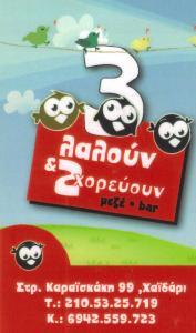 ΜΕΖΕΔΟΠΩΛΕΙΟ  ΧΑΪΔΑΡΙ - 3 ΛΑΛΟΥΝ 2 ΧΟΡΕΥΟΥΝ