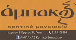 ΚΡΗΤΙΚΟ ΕΣΤΙΑΤΟΡΙΟ ΓΚΑΖΙ ΑΘΗΝΑ - ΑΜΠΑΚΑΣ
