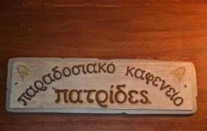 ΜΕΖΕΔΟΠΩΛΕΙΟ ΚΟΥΚΑΚΙ - ΠΑΤΡΙΔΕΣ