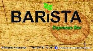 CAFE BAR BARISTA - CAFE BAR ΠΕΡΙΣΤΕΡΙ - ΚΑΦΕΤΕΡΙΑ ΠΕΡΙΣΤΕΡΙ
