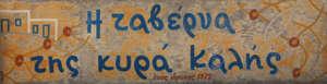 ΚΥΡΑ ΚΑΛΗ - ΨΑΡΟΤΑΒΕΡΝΑ ΣΚΥΡΟΣ - ΤΑΒΕΡΝΑ ΣΚΥΡΟΣ - ΕΣΤΙΑΤΟΡΙΟ ΣΚΥΡΟΣ