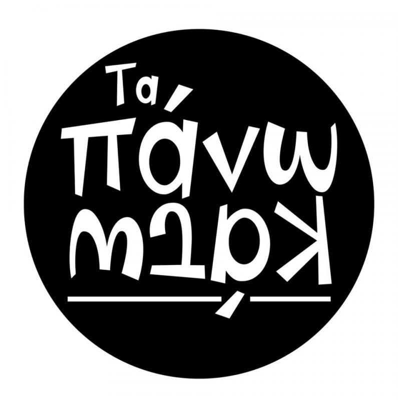ΜΟΥΣΙΚΟ ΜΕΖΕΔΟΠΩΛΕΙΟ ΓΑΛΑΤΣΙ - ΤΑ ΠΑΝΩ ΚΑΤΩ