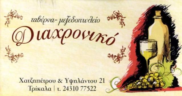 ΤΟ ΔΙΑΧΡΟΝΙΚΟ - ΤΑΒΕΡΝΑ ΤΡΙΚΑΛΑ - ΜΕΖΕΔΟΠΩΛΕΙΟ ΤΡΙΚΑΛΑ