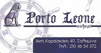 ΟΥΖΕΡΙ ΣΑΛΑΜΙΝΑ - ΟΥΖΕΡΙ PORTO LEONE