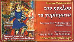 ΧΟΥΣΤΟΥΛΑΚΗΣ ΕΜΜΑΝΟΥΗΛ ΜΕΖΕΔΟΠΩΛΕΙΑ-ΟΥΖΕΡΙ-ΤΣΙΠΟΥΡΑΔΙΚΟ