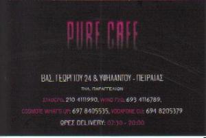 PURE CAFE - ΚΑΦΕΤΕΡΙΑ ΠΕΙΡΑΙΑΣ - CAFE SNACK ΠΕΙΡΑΙΑΣ