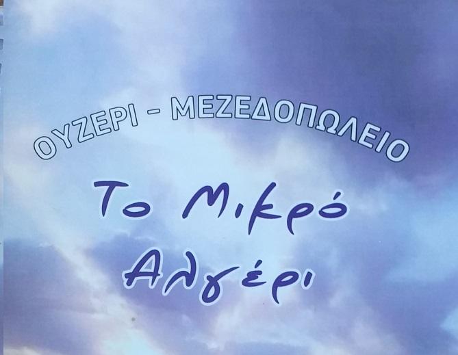 ΤΟ ΜΙΚΡΟ ΑΛΓΕΡΙ - ΜΕΖΕΔΟΠΩΛΕΙΟ ΜΑΝΗ - ΟΥΖΕΡΙ ΜΑΝΗ