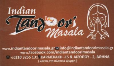 INDIAN TANDOORI MASALA - ΙΝΔΙΚΟ ΕΣΤΙΑΤΟΡΙΟ ΨΥΡΡΗ ΑΘΗΝΑ - ΙΝΔΙΚΗ ΚΟΥΖΙΝΑ ΨΥΡΡΗ ΑΘΗΝΑ